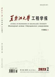 《黑龙江大学工程学报》