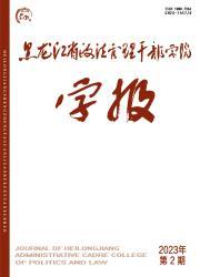 《黑龙江省政法管理干部学院学报》