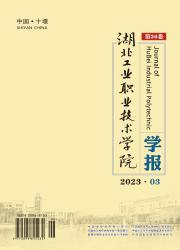 《湖北工业职业技术学院学报》