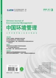 《中国环境管理》