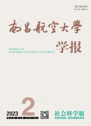 《南昌航空大学学报:社会科学版》