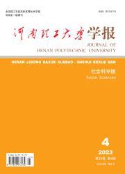 《河南理工大学学报:社会科学版》