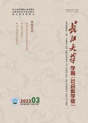 《长江大学学报:社会科学版》