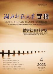 《湖北师范大学学报:哲学社会科学版》