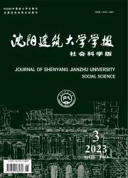 《沈阳建筑大学学报:社会科学版》