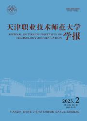 《天津职业技术师范大学学报》