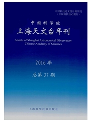 《中国科学院上海天文台年刊》