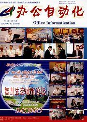 《办公自动化:综合月刊》