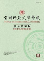 《贵州师范大学学报:社会科学版》