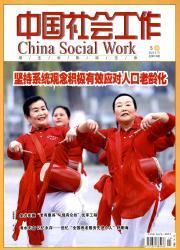 《中国社会工作》