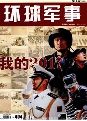《环球军事》