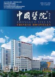 《中国医院》