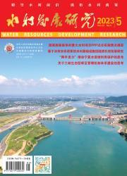 《水利发展研究》