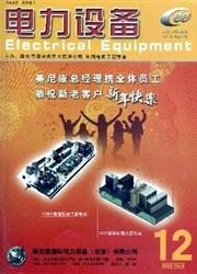 《电力设备》