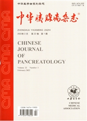 《中华胰腺病杂志》