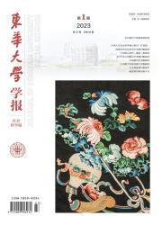 《东华大学学报:社会科学版》