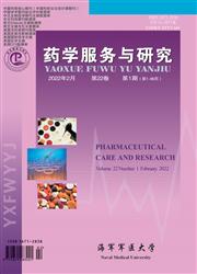 《药学服务与研究》