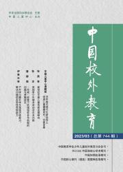《中国校外教育》