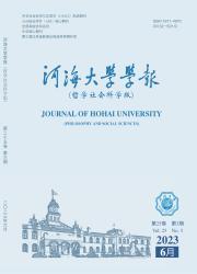《河海大学学报:哲学社会科学版》