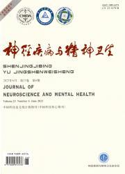《神经疾病与精神卫生》