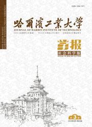 《哈尔滨工业大学学报:社会科学版》