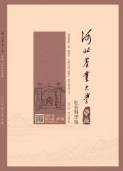 《河北农业大学学报:社会科学版》