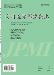 《实用医学影像杂志》