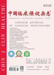 《中国临床保健杂志》
