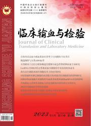 《临床输血与检验》