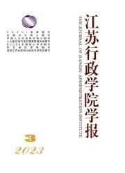 《江苏行政学院学报》