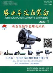 《农业开发与装备》