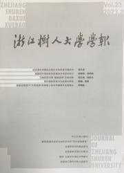 《浙江树人大学学报》