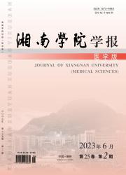 《湘南学院学报:医学版》