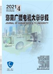 《海南广播电视大学学报》
