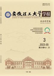 《安徽理工大学学报:社会科学版》