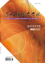 《辽宁工业大学学报:社会科学版》