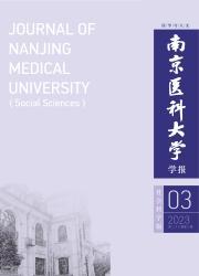 《南京医科大学学报:社会科学版》