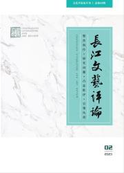 《长江文艺评论》