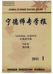 《宁德师专学报:自然科学版》