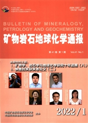 《矿物岩石地球化学通报》