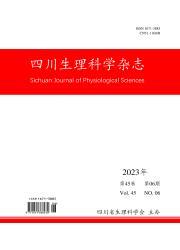 《四川生理科学杂志》