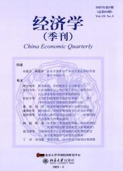 《经济学(季刊)》