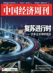 《中国经济周刊》