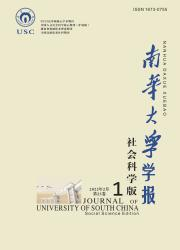 《南华大学学报:社会科学版》
