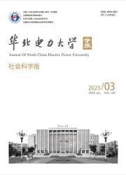 《华北电力大学学报:社会科学版》