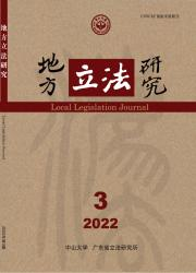 《地方立法研究》