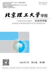 《北京理工大学学报:社会科学版》