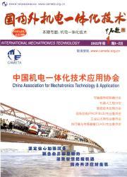 《国内外机电一体化技术》