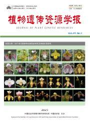《植物遗传资源学报》