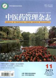 《中医药管理杂志》